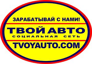 Социальная сеть нынешних и будущих владельцев автомобилей